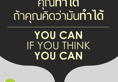 """ลดน้ำหนักเรื่องง่าย เเค่เชื่อว่าเรา """"ทำได้"""""""