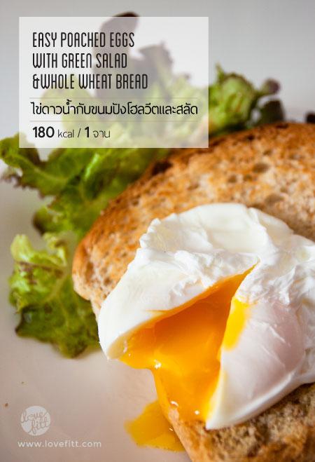 ไข่ดาวน้ำ เมนูมื้อเช้าทำง่ายให้พลังงานพอดีๆ