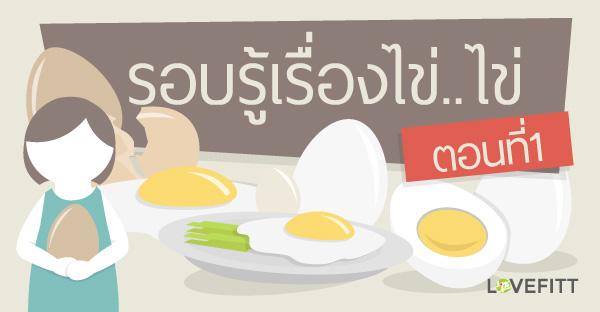 รอบรู้เรื่องไข่ๆ