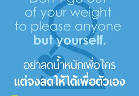 อย่าลดน้ำหนักเพื่อใคร เเต่จงลดเพื่อตัวเอง