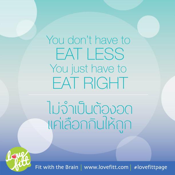 ไม่จำเป็นต้องอด แค่เลือกกินให้ถูก