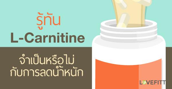รู้ทัน แอลคาร์นิทีน (L-carnitine) จำเป็นไหมกับการลดความอ้วน