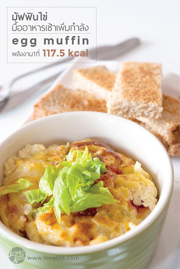 มัฟฟินไข่ มื้ออาหารเช้าเพิ่มกำลัง