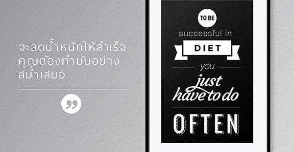 จะลดน้ำหนักต้องทำอย่างสม่ำเสมอ