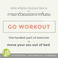 เลิกขี้เกียจแล้วไปออกกำลังกายซะ