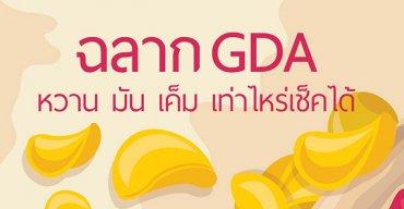 ฉลากโภชนาการแบบ GDA อ่านง่ายได้ประโยชน์