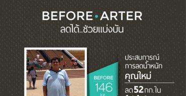 ประสบการณ์ลดน้ำหนักคุณใหม่ลด 52 กิโลกรัมใน1ปี4 เดือน