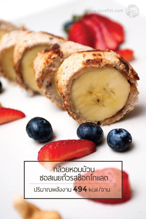 กล้วยหอมม้วนซอสเนยถั่วรสช็อกโกแลต ของหวานได้คุณค่า