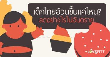 เด็กไทยอ้วนขึ้นแค่ไหน ลดอย่างไรไม่อันตราย