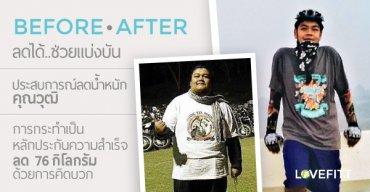 ประสบการณ์ลดน้ำหนักของคุณวุฒิ 11 เดือน 76 กิโลกรัม