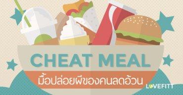 Cheat Meal มื้อปล่อยผีของคนลดน้ำหนัก
