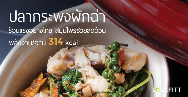 ปลากระพงผัดฉ่า ไขมันต่ำได้ประโยชน์จากสมุนไพรไทย