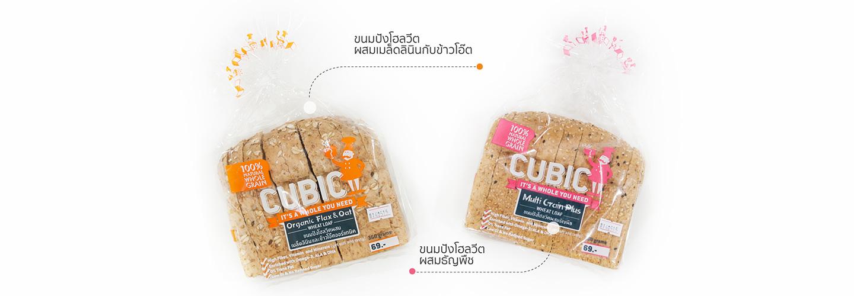 Cubic ขนมปังโฮลวีท