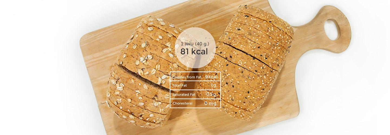 ข้อมูลโภชนาการ ขนมปังโฮลวีท Cubic
