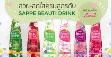 สวยครบสูตรกับ Sappe Beauti Drink