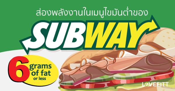 ส่องพลังงานในเมนูไขมันต่ำของ Subway