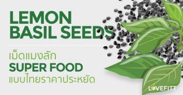 เม็ดแมงลัก เมล็ดพืชมากประโยชน์แบบไทยในราคาประหยัด