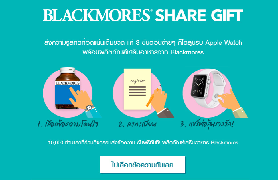 blackmore-img-1