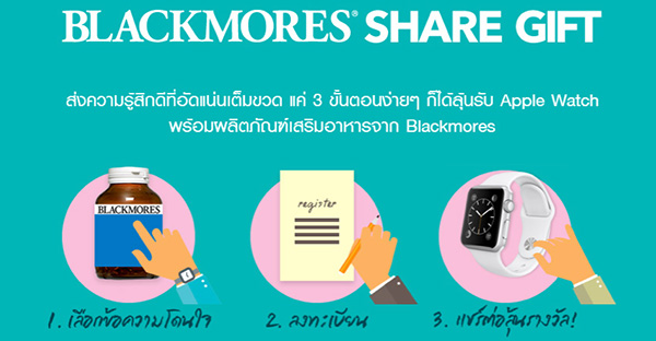 ส่งความรู้สึกดีๆ กับ Blackmores Share Gift