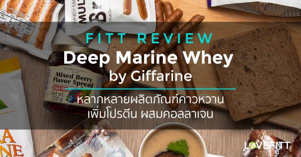 ของว่างเสริมโปรตีน Deep Marine Whey จาก Giffarine
