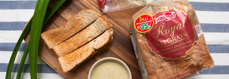 ขนมปังฟาร์มเฮ้าส์ รอยัล 12 เกรน กับสังขยาใบเตย