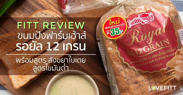 ขนมปังฟาร์มเฮ้าส์ รอยัล 12 เกรน กับประโยชน์จาก 12 ธัญพืช