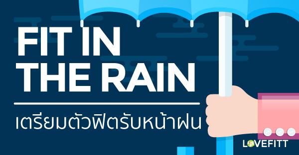 รักษาร่างกายให้ฟิตรับหน้าฝน