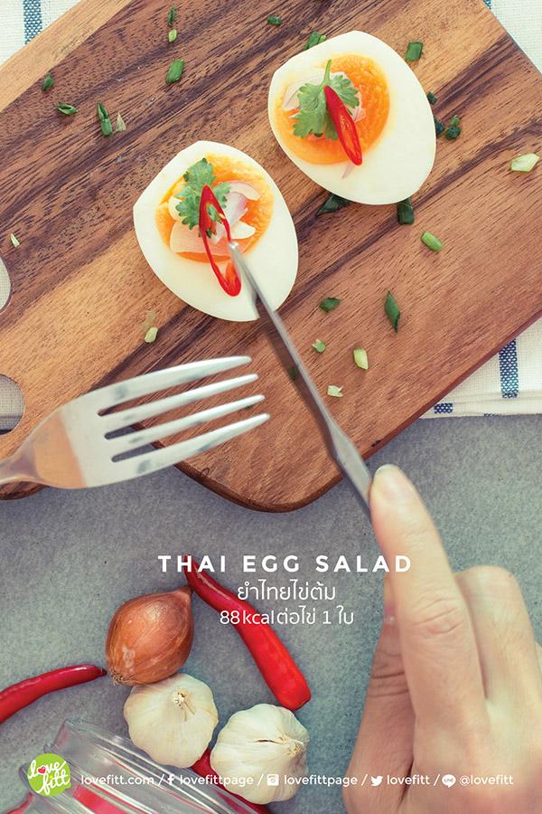 ยำไทยไข่ต้ม เติมรสแบบไทยให้เมนูไข่กัน
