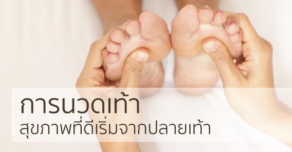การนวดเท้า สุขภาพที่ดีเริ่มจากปลายเท้า