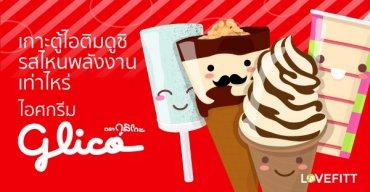 พลังงานในไอศกรีม กูลิโกะ