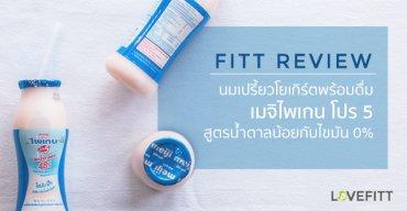 เมจิ ไพเกน โปร 5 สูตรน้ำตาลน้อยกับไขมัน 0%