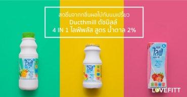 สดชื่นจากกลิ่นผลไม้กับนมเปรี้ยว ดัชมิลล์ 4 IN 1 ไลฟ์พลัส สูตร น้ำตาล 2%