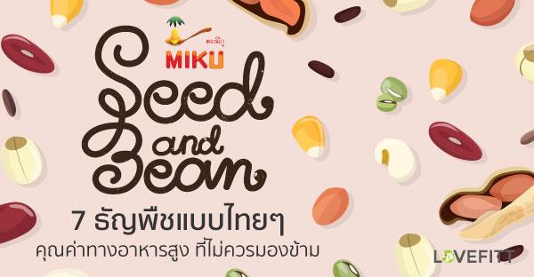 7 ธัญพืชแบบไทยๆ คุณค่าทางอาหารสูง ที่ไม่ควรมองข้าม