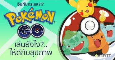 เล่น Pokémon GO ให้ดีกับสุขภาพ