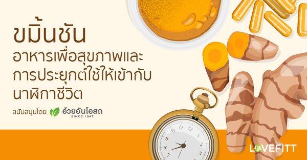 ขมิ้นชันอาหารเพื่อสุขภาพและการประยุกต์ใช้ให้เข้ากับนาฬิกาชีวิต