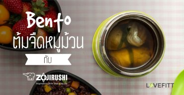 รักสุขภาพ รักษ์โลก กับ Zojirushi Food Jar