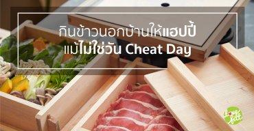 กินข้าวนอกบ้านให้แฮปปี้…แม้ไม่ใช่วัน Cheat Day