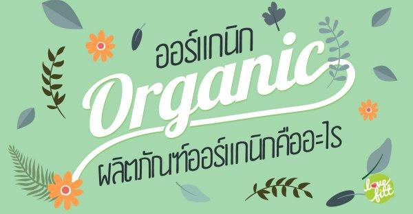 Organic (ออร์แกนิก) ผลิตภัณฑ์ออร์แกนิกคืออะไร
