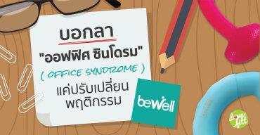 เคล็ดลับหลีกเลี่ยง Office Syndrome