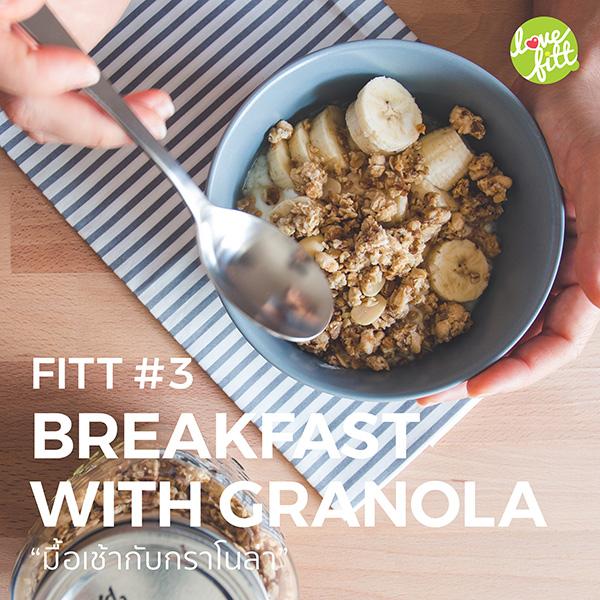 มื้อเช้าแสนง่ายกับกราโนล่า