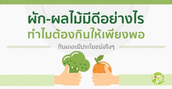 ผัก-ผลไม้มีดีอย่างไร ทำไมต้องกินให้เพียงพอ