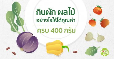 กินผัก-ผลไม้ อย่างไรให้ได้คุณค่า ครบ 400 กรัม