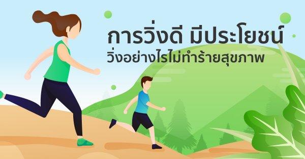 การวิ่งดีมีประโยชน์ วิ่งอย่างไรไม่ทำร้ายสุขภาพ