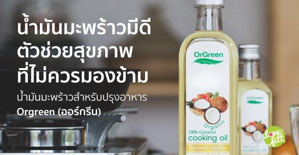 น้ำมันมะพร้าวมีดี ตัวช่วยสุขภาพ ที่ไม่ควรมองข้าม
