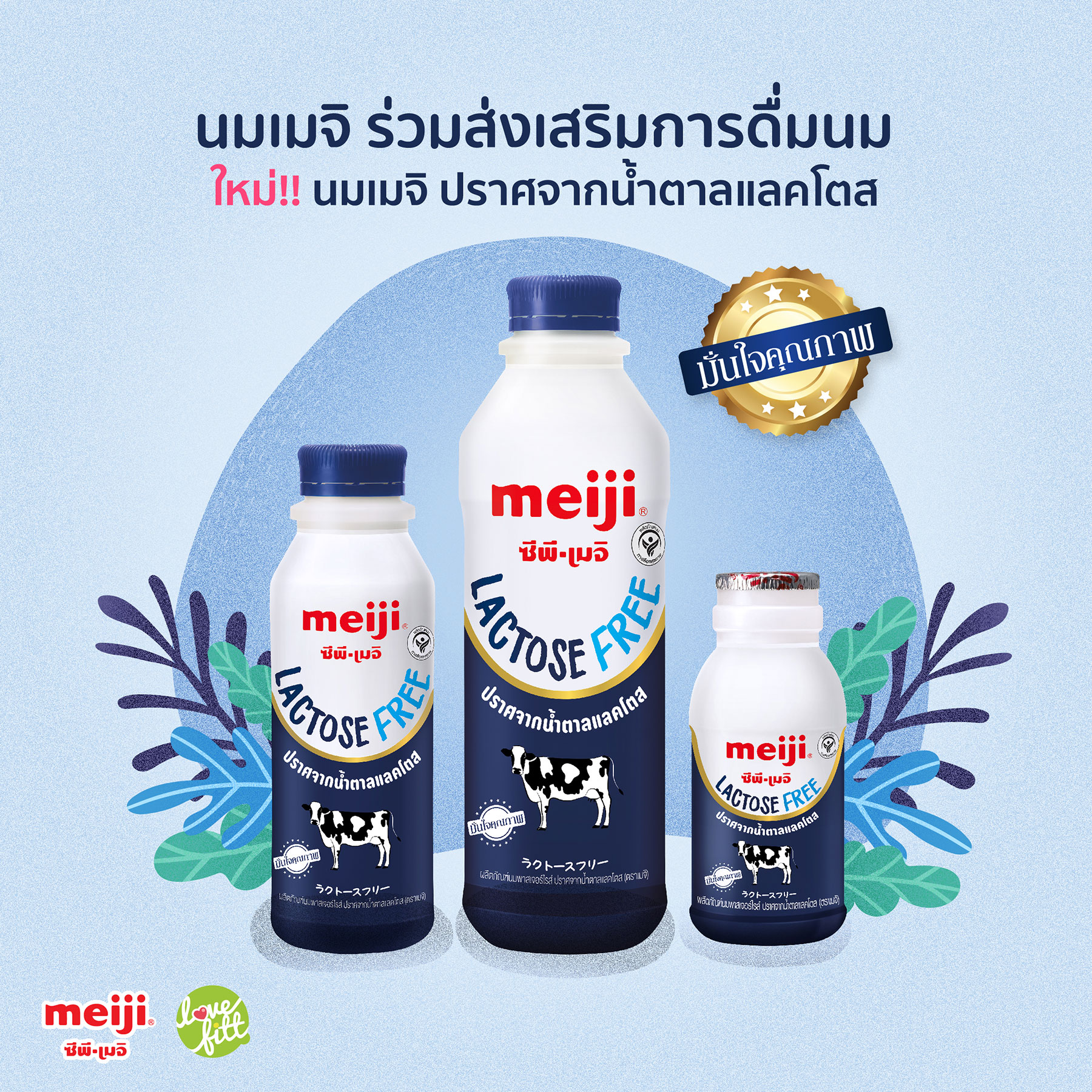 meiji-lactose-free-milk-img-08