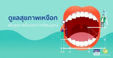 หันมาดูแลสุขภาพเหงือก เพื่อสุขภาพในช่องปากที่สมบูรณ์