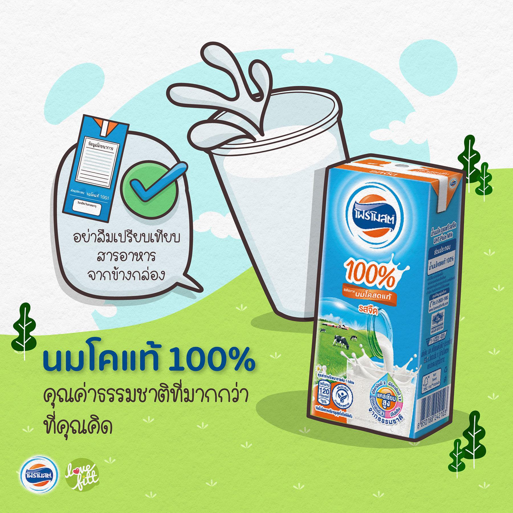 นมโฟร์โมสต์ นมโคแท้ 100% คุณค่าธรรมชาติ ที่มากกว่าที่คุณคิด
