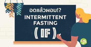 อดแล้วผอม? Intermittent Fasting (IF)