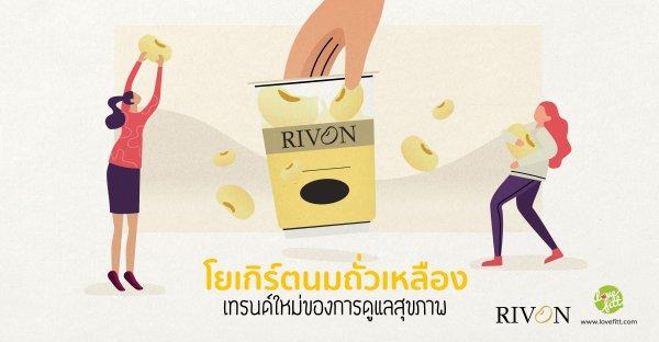 โยเกิร์ตนมถั่วเหลือง เทรนด์ใหม่ของการดูแลสุขภาพ