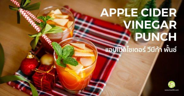 แอปเปิ้ลไซเดอร์ วีนีก้า พั้นช์ – ACV Punch